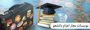 موسسات اعزام دانشجو