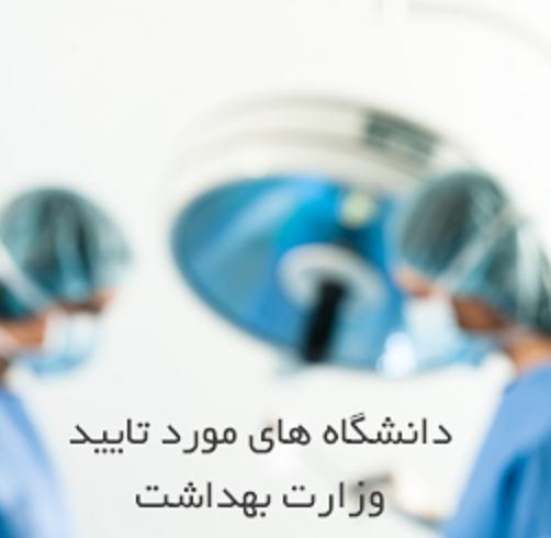 فهرست دانشگاههای خارجی مورد تأیید وزارت بهداشت