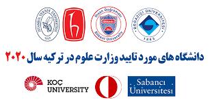 دانشگاههای مورد تایید وزارت علوم در ترکیه 2020
