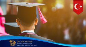 بورسیه دانشگاهی ترکیه
