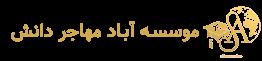 موسسه آباد مهاجر دانش