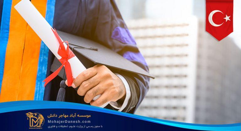 بورسیه دانشگاه ترکیه 1