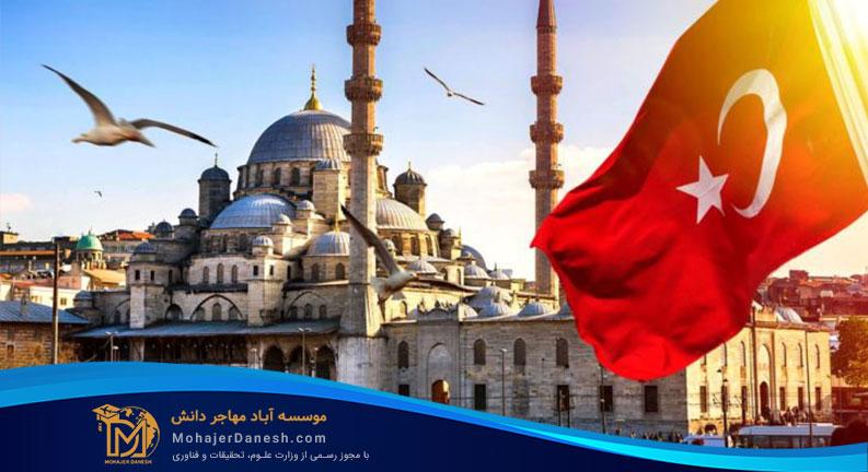 تحصیل در-ترکیه