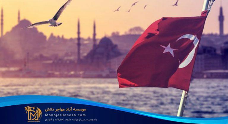 تحصیل در دانشگاه ترکیه 1