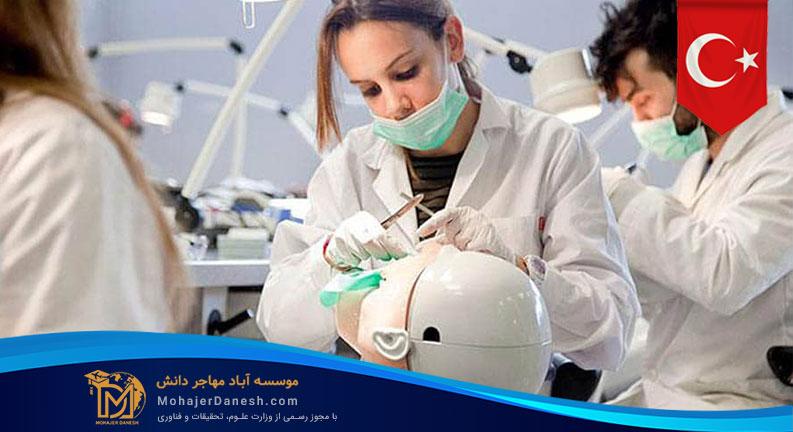 تحصیل دندانپزشکی ترکیه