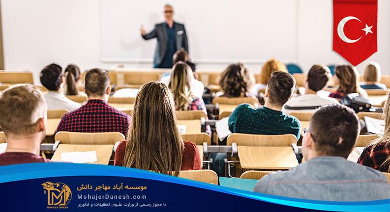تحصیل فوق لیسانس در ترکیه