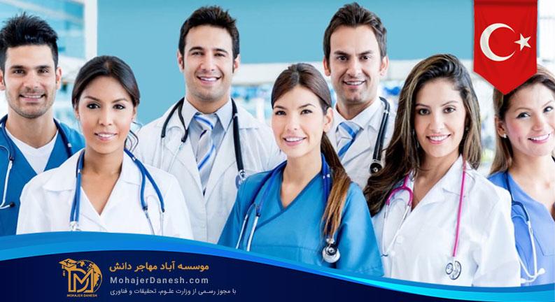 کار پزشکی در ترکیه