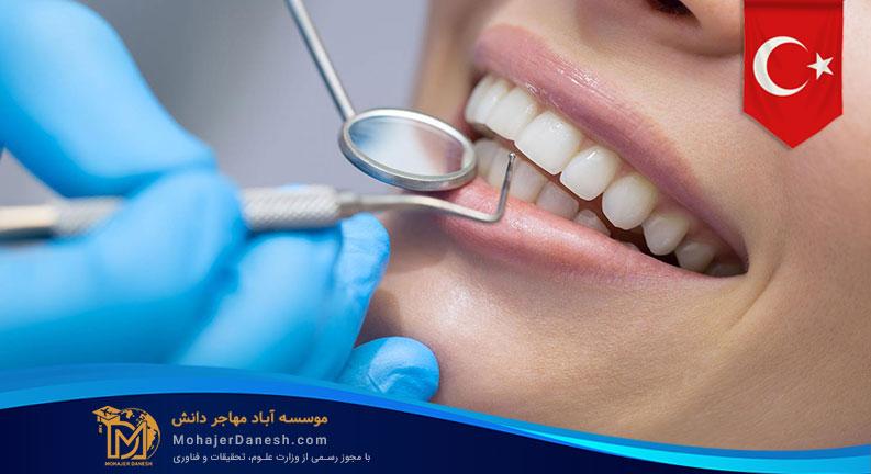 دندانپزشک در ترکیه